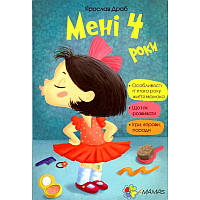 Книги для родителей Мені 4 чотири роки!(укр) Виховання дітей — це безперервна творчість батьків.