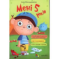 Книги для родителей Мені 5 п'ять років!, фото 1