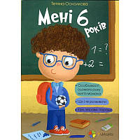 Книги для родителей Мені 6 шість років! (укр) книга про психологічні особливості дитини сьомого року життя