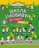Книга для развития ребенка Школа навиворіт. Що робити, якщо…? (укр)