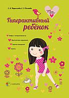 Книга для родителей Гиперактивный ребенок (рус)