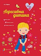 Книга для родителей Агресивна дитина (укр)