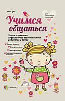 Книга для развития общения Учимся общаться. Теория и практика эффективного взаимодействия родителей и детей (р, фото 1