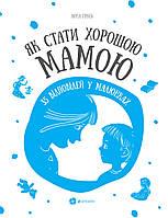 Книга для родителей Як стати хорошою мамою. 35 готових рішень в малюнках (укр)