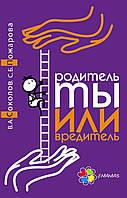 Книги для родителей Родитель ты или вредитель (рус)