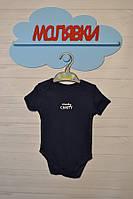 "Бодик для мальчика ""Mummy's star"" (80 размер)"