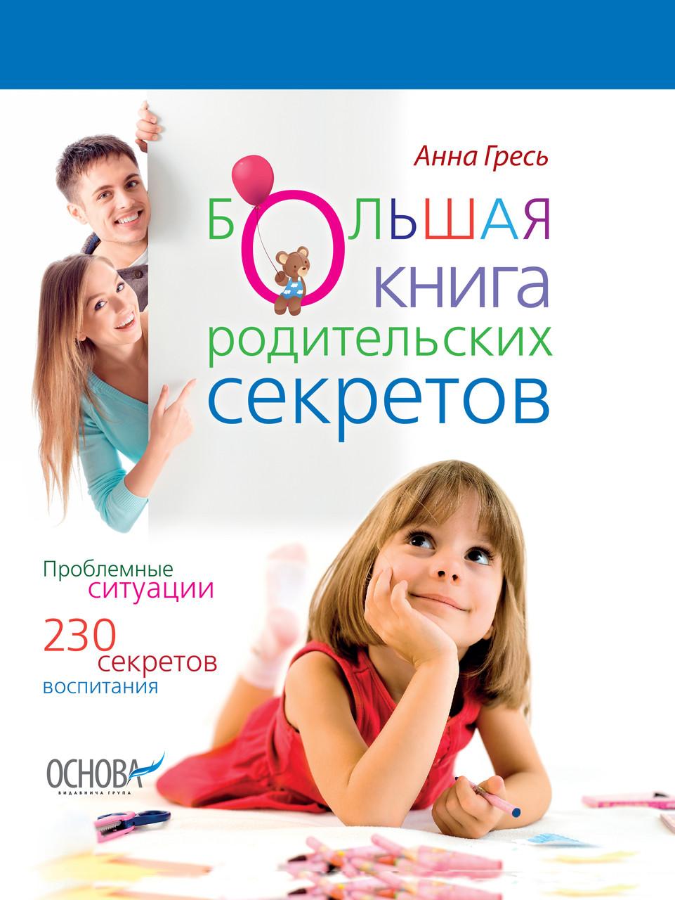 Книги для родителей Большая книга родительских секретов (рус)
