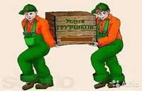 Услуги грузчиков для вывоза строительного мусора