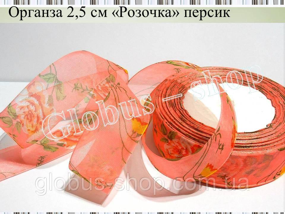 Органза 2,5 см Роза, цвет персик