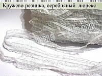 Кружево на резинке, Цвет белый с серебром