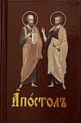 Апостол на церковно-славянском языке
