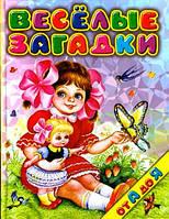 Веселые загадки от А до Я, автор И.Мазнин,(русск.)