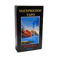 Магическое таро судьбы 78 карт с инструкцией