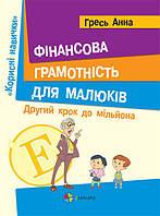 Книга для развития ребенка Фінансова грамотність для малюків. Другий крок до мільйона (укр)