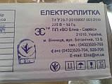 ЭЛЕКТРОПЛИТА (СПИРАЛЬНАЯ) - 200 (2 узких тэна) (ЭЛНА), фото 2
