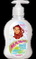 Мыло жидкое детское «Нежность молока»  Мультяшки