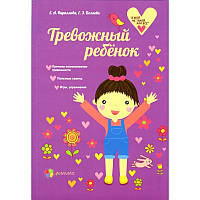 Книга для родителей Тревожный ребенок (рус)