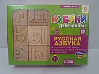 Деревянные кубики Русская азбука | «Составь слово»