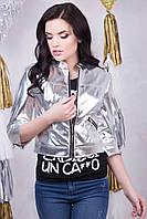 Укороченная женская курточка Змейка серебро ТМ Irena Richi 42-48 размеры