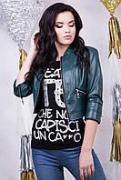 Укороченная женская зеленая курточка Змейка ТМ Irena Richi 42-48 размеры
