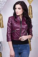 Укороченная женская курточка Змейка марсала ТМ Irena Richi 42-48 размеры