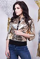 Укороченная женская курточка Змейка золото ТМ Irena Richi 42-48 размеры