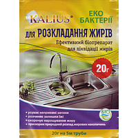 """""""КАЛИУС"""" Средство для разложения жиров, 20 гр"""
