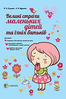 Книга для родителей Великі страхи маленьких дітей та їх батьків (укр)