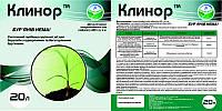 Гербіцид Клинор - 20 л (Раундап, Глифовит)