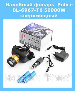 Налобный фонарь Police BL-6967-T6 50000W сверхмощный