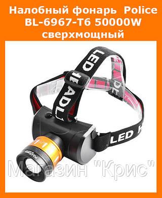 Налобный фонарь Police BL-6967-T6 50000W сверхмощный!Акция