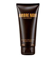 Шампунь Гель для душа мужской 200 мл черная амбра Ив роше Ambre Noir парфюмированный  шикарный