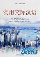 Лян Цуйчжень Учимся общаться на китайском языке