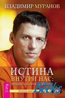 Владимир Муранов Истина внутри нас: знание, которое исцеляет