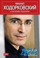 Н. Геворкян, Михаил Борисович Ходорковский Тюрьма и воля