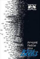 Бернар Вербер Лучшие пьесы 2014
