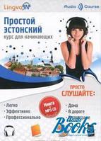 Ольга В. Плотникова Простой эстонский. Курс для начинающих