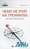 Юрий Анатольевич Желтушкин Чему не учат на тренингах личностного роста