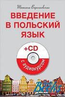 Татьяна Верниковская Введение в польский язык