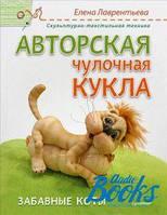Елена В. Лаврентьева Авторская чулочная кукла. Забавные коты