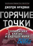 Джордж Фридман Горячие точки. Геополитика, кризис и будущее мира
