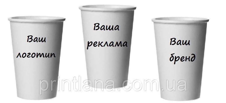 Бумажный стаканчик с печатью логотипа брендированный, 165 мл - Lana-Print в Харькове