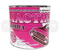 Мастика БКМП-3 для обработки кузова автомобиля, битумно-каучуковая ✔ 2,5кг.