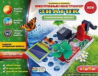 Конструктор - ЗНАТОК «Альтернативная энергия» (50 проектов)
