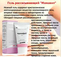 Мамавит, 30 мл гель рассасывающий (мастопатия, кисты молочной железы, растяжки на груди)