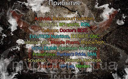 Поступление: Activlab, Betancourt nutrition, BLASTEX, BPI sports, BSN, Cellucor, Doctor's BEST, EVLUTION Nutrition, EXTRIFIT, GNC, Infinite Labs, Muscle Pharm, MuscleTech, NOW, OLIMP, Optimum Nutrition, PrimaForce, Puritan's Pride, SAN, Scivation, Syntrax, Ultimate Nutrition, Universal, VP Lab, Weider.