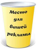 Бумажный стаканчик 182 мл с печатью логотипа брендированный