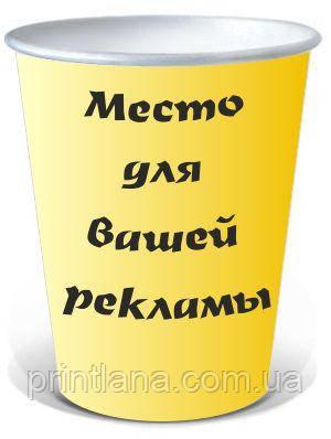 Бумажный стаканчик с печатью логотипа брендированный, 182 мл - Lana-Print в Харькове