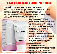 Мамавит, гель рассасывающий (в комплексной терапии кист молочной железы и для профилактики мастопатий)