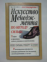 Сильва Х., Стоун Р.Б. Искусство менеджмента по методу Сильва.